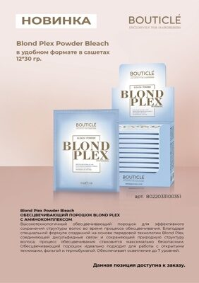 "Blond Plex Powder Bleach"" 12*30 гр BOUTICLE"